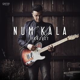 เขาจะรู้บ้างไหม - Single 2015 NUM KALA