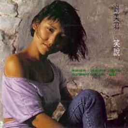 笑说 1989 Prudence Liew (刘美君)