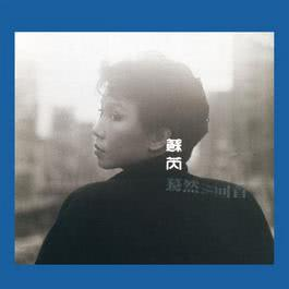 Unknown (Remastered) 1984 Julie Su