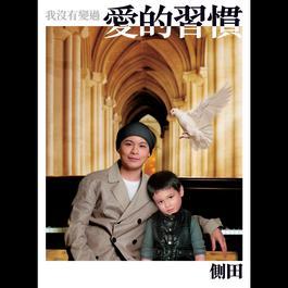 Wo Mei You Bian Guo Ai De Xi Guan 2014 Justin Lo