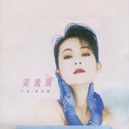 The Heart Can't Be Without Love 1989 Tracy Huang