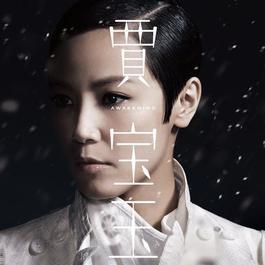 Chi Qing Si 2011 Denise Ho