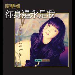 Ye Liao Dian 1993 陈慧娴