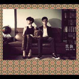 花訣 2011 Chet Lam; Huang Xin