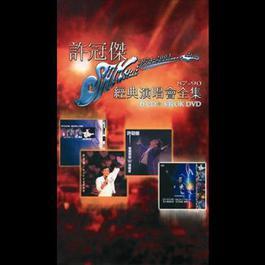 Sam Hui Live Box Set 2003 Sam Hui (许冠杰)