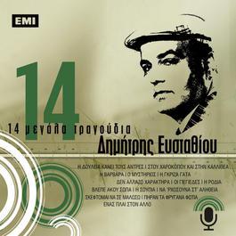 14 Megala Tragoudia 2006 Dimitris Efstathiou
