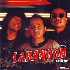 24 ชั่วโมง 2015 Labanoon