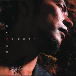 Aino Katachi 2003 德永英明