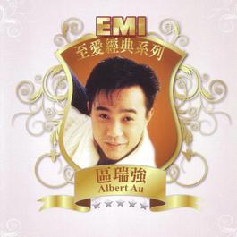EMI至愛經典系列-區瑞強 2009 區瑞強