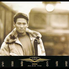 忘情號 1988 Alex To (杜德伟)