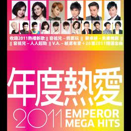 Emperor Mega Hits 2011 2012 Various Chinese Artists
