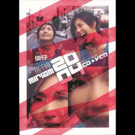 Miriam Yeung New Songs + Greatest Hits 2004 Miriam Yeung (杨千桦)