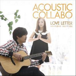 Love Letter 2012 Acoustic Collabo