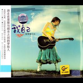 Zhan Zai Men Wai 2005 斯琴格日乐