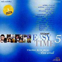 Easy Time Vol.5 1999 รวมศิลปินแกรมมี่
