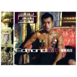 一次就夠 2000 Edmond Leung