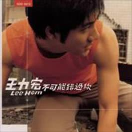Impossible to Miss You 1999 Leehom Wang
