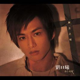 OUTRO 2005 刘日曦