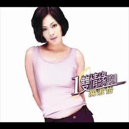 Huan Qiu Yi Shuang Qing Yuan Xi Lie - Shirley Kwan 2012 Shirley Kwan (关淑怡)