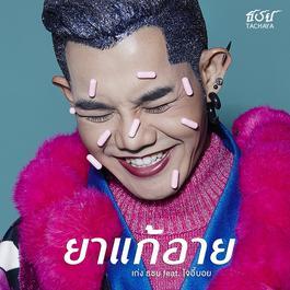 ยาแก้อาย (Shyless Pill) feat. โจอี้บอย