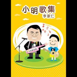 小明歌集 2011 李家仁
