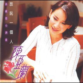 Fang Ruan Yi Ge Ren 1995 陈亚兰