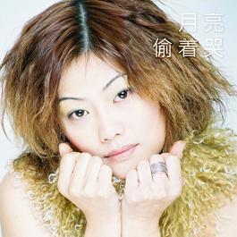 有了你的愛 2001 Jing