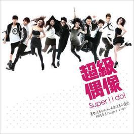 Super I Do 2011 超級偶像