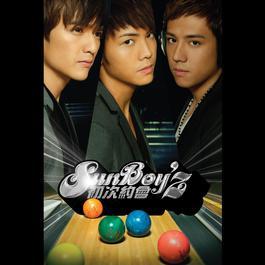 初次約會 2007 Sun Boy'z