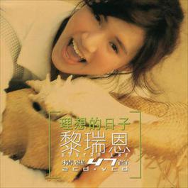 Ni Ai Wu Shen Mo 2002 黎瑞恩