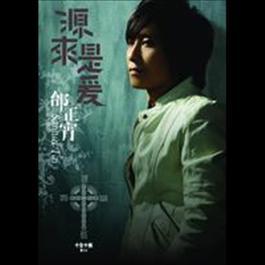 Yuan Lai Shi Ai 2008 Samuel Tai (邰正宵)