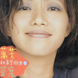林万芳歌本(1)答案 1998 万芳