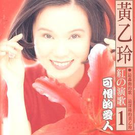 紅的演歌1: 可恨的愛人 1995 黄乙玲