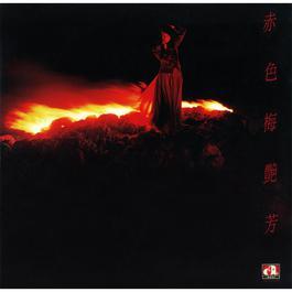 赤色 2000 Anita Mui (梅艳芳)