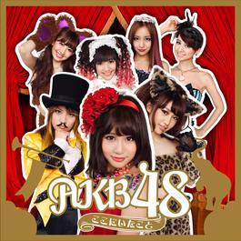 就是在這裡 2011 AKB48