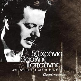 Vasilis Tsitsanis - 50 Hronia Tsitsanis 2006 Various Artists