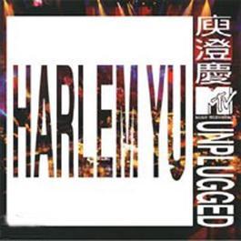 Mtv Unplugged 1996 庾澄庆