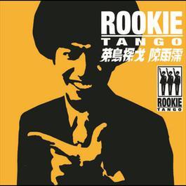 Rookie Tango 1999 陈雨霈