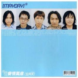 爱情万岁 2000 Mayday (五月天)