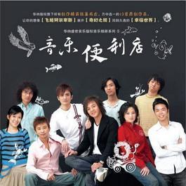 音乐便利店 2006 Various Artists