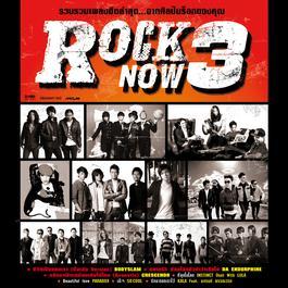 อัลบั้ม ROCK NOW 3