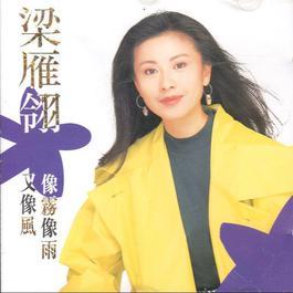 像霧像雨又像風 (一) 1992 梁雁翎