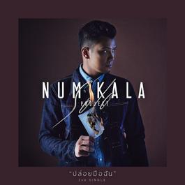 ปล่อยมือฉัน - Single 2015 NUM KALA