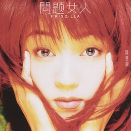 問題女人 1996 陳慧嫻