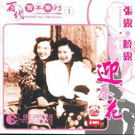 Pathe 100 : The Series 1 Chang Loo & Xiao Lu - Ying Chun Hua 2006 張露; Xiao Lu