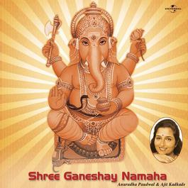 Shree Ganeshay Namaha 2005 Anuradha Paudwal