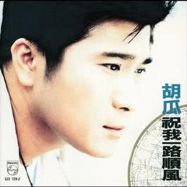 Wish Me A Fine Voyage All The Way 1994 胡瓜