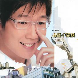門沒鎖 2004 Victor Wong (黄品冠)