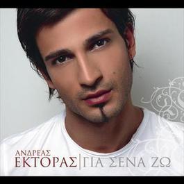 Gia Sena Zo 2008 Andreas Ektoras