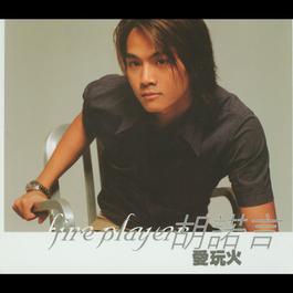 Fire Player 2005 胡诺言